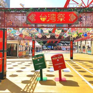 台湾フルーツももらえちゃう東京タワーで開催中の台湾祭