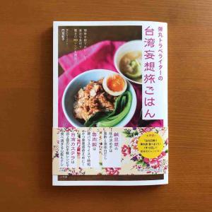 おすすめ台湾料理本「台湾妄想旅ごはん」