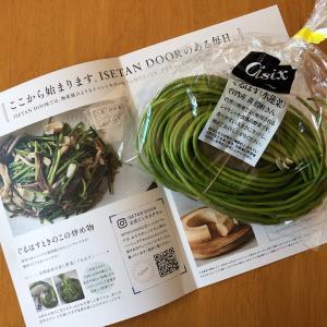 ISETAN DOORのお試しセットにいまなら台湾水蓮菜が入っている!