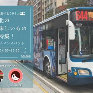 いよいよ明日!台北バス旅オンラインイベントです!