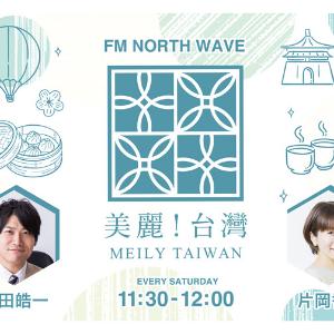 FM NORTHWAVE 美麗!台湾のゲスト回が放送されました!