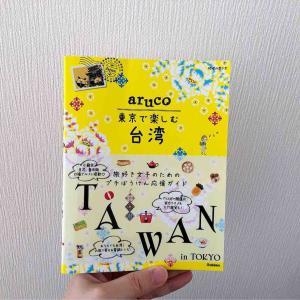 【掲載情報】7/26発売!地球の歩き方 aruco 東京で楽しむ台湾