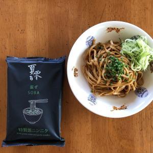 幻の名店シェフが監修する高級系台湾まぜ麺「夏零」を食べてみました!【PR】