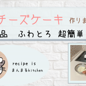 とろけるレアチーズケーキ作ってみました! 不器用なパパでも作れる超簡単で激ウマ!