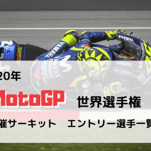 MotoGP オートバイロードレース世界選手権 2020年開催サーキット 選手リスト