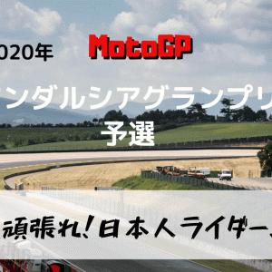 2020年 MotoGP第3戦 アンダルシアグランプリ予選