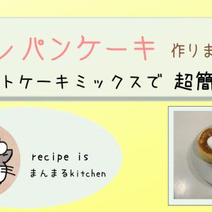 ふわふわ!スフレパンケーキ作ってみました 【ホットケーキミックスで超簡単】