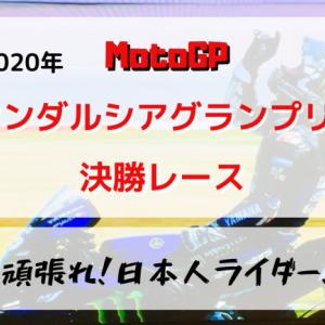 2020年 MotoGP アンダルシアグランプリ決勝レース