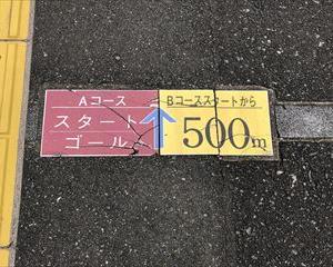 駅伝コース?!