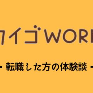 【体験談】カイゴワーカーを利用して転職。以前より給料が上がり満足。