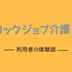 【体験談】クリックジョブ介護『会員限定求人』『交通費1000円支給』に惹かれ転職