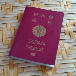 【パスポートを最短で取得】受け取り日数を6日から3日へ縮めた方法
