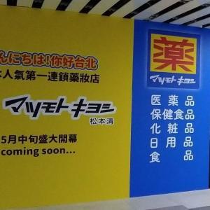 【台湾ニュース】連休初日の台北駅周辺の様子とマツモトキヨシ