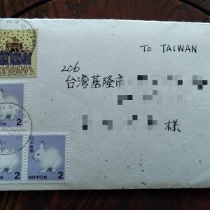 台湾⇔日本の手紙は1~2週間で届きます