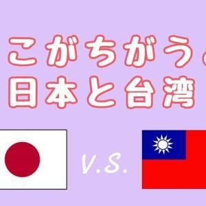 「ここがちがうよ日本と台湾」シリーズ始めました