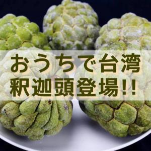【数量限定】釈迦頭と【期間限定】パイナップルケーキ KKday「おうちで台湾」