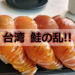 台湾スシローのキャンペーンで鮭の乱!「鮭魚」に改名200人