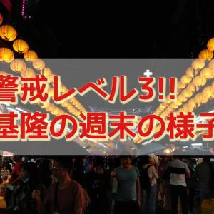 台湾全土が警戒レベル3になり初めての週末 基隆の様子レポ(2021.5.23)