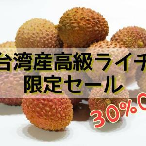 【生ライチ30%OFF】台湾高雄産の高級ライチが限定セール中!