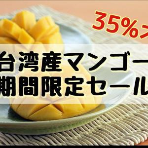 台湾産アップルマンゴーが限定セール中【35%OFF】