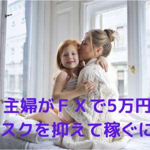 【5万円副業】主婦がFXで5万円!リスクを抑えて稼ぐには!?