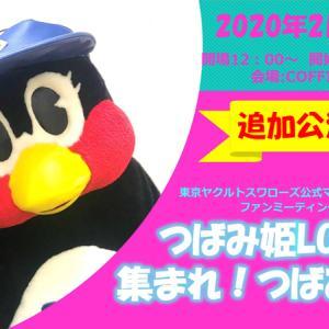 【つばみ姫LOVE集まれ!つばみすと♪】つばみのファンミーティングイベントの追加開催が決定