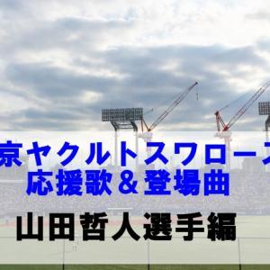 ヤクルト山田哲人選手の応援歌&歴代登場曲|前奏を聞くために初球を見逃しているエピソードも!