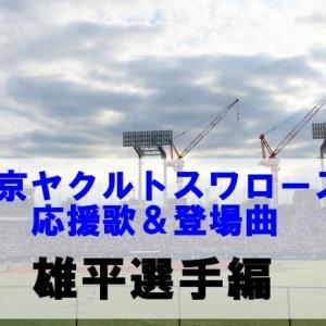 ヤクルト雄平選手の応援歌&歴代登場曲|元ネタとなったTVゲームのBGMや変更前の歌詞を紹介