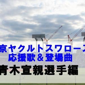 ヤクルト青木宣親選手の歴代応援歌&登場曲|原曲やエピソードも合わせて紹介