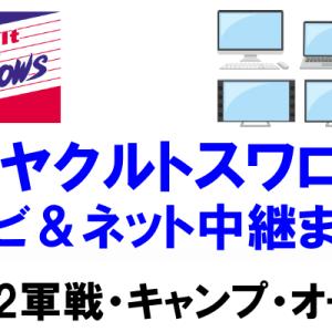 【2020年】東京ヤクルトの中継一覧 ネット&テレビの放送予定を完全網羅!