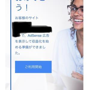 Google AdSense 登録 ポリシー違反