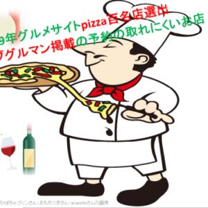 2019年グルメサイトPizza百名店【大阪】石窯Pizzaとパスタ