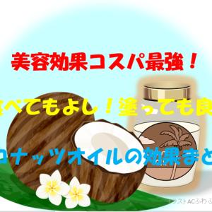 肌にも良し!食べても良し!のココナッツオイルの使い方と食べ方