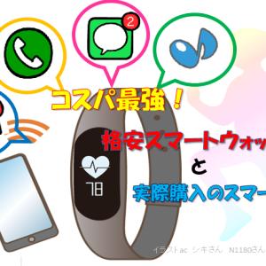 コスパ最強!格安スマートウォッチ5000円程のオススメ5選と購入品