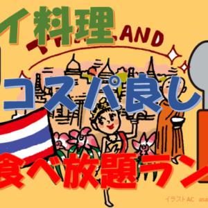 【大阪】タイ国政府認定の人気タイ料理店でタイ料理ランチバイキング