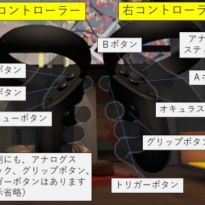 Oculus Questの基本操作方法