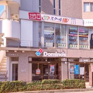 <日野市|開店>ドミノピザが、日野駅前にOPEN(2021年8月11日 営業開始)。出前はもちろん、駅から1分でテイクアウトに便利!