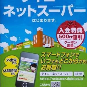 <日野>イオンフードスタイル日野駅前店が、即日配達のネットスーパーを開始(2021年9月2日~)