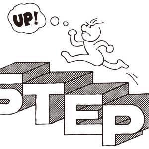 <おすすめ本|自己啓発>ホップ・ステップ・ジャンプ方式で、脳をその気にさせる。『加速成功』道幸武久 著