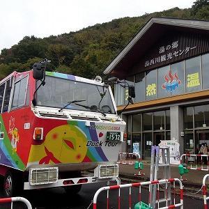 '20秋のくるま旅・17日目 南会津町~日光市~渋川市