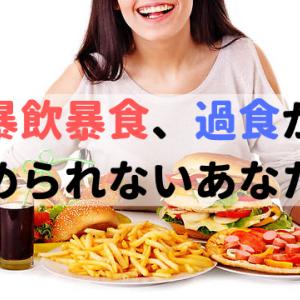 ダイエット中の暴飲暴食、過食を止める第一歩は我慢しないこと