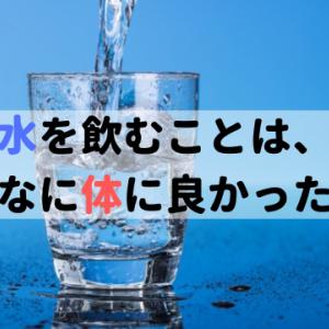 水を飲むだけ!?水によるダイエット、健康を援護する5つの効果!
