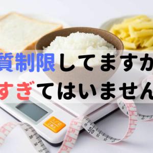 糖質制限はダイエット事故を起こす危険が!やりすぎによる3つ悪影響