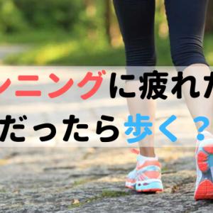 ダイエットでランニングの途中で歩くのはアリ?それともナシ?