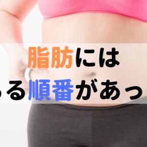 ダイエットすると体脂肪はどこから落ちるかご存知ですか?