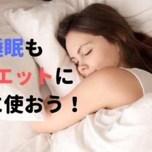 空腹で寝るだけで!?空腹睡眠ダイエットのメリットデメリット