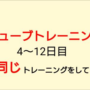 チューブトレーニング4~12日目