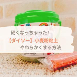 硬くなっちゃった!【ダイソー】小麦粉粘土をやわらかくする方法