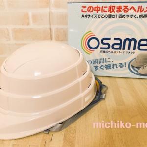 防災用ヘルメットosamet(オサメット)【レビュー】組立が簡単!頑丈なのにコンパクト!