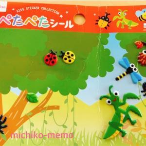 【ダイソー】ぺたぺたシールで2歳娘が昆虫に興味を持つように♪